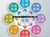 专业注册公司;注销公司;年检变更公司;一般纳税人申请