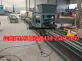 佳鑫免拆一体板设备生产线厂家