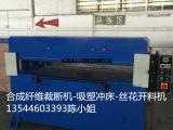 珍珠棉裁断机-吸塑包装冲床-皮革裁床生产厂家