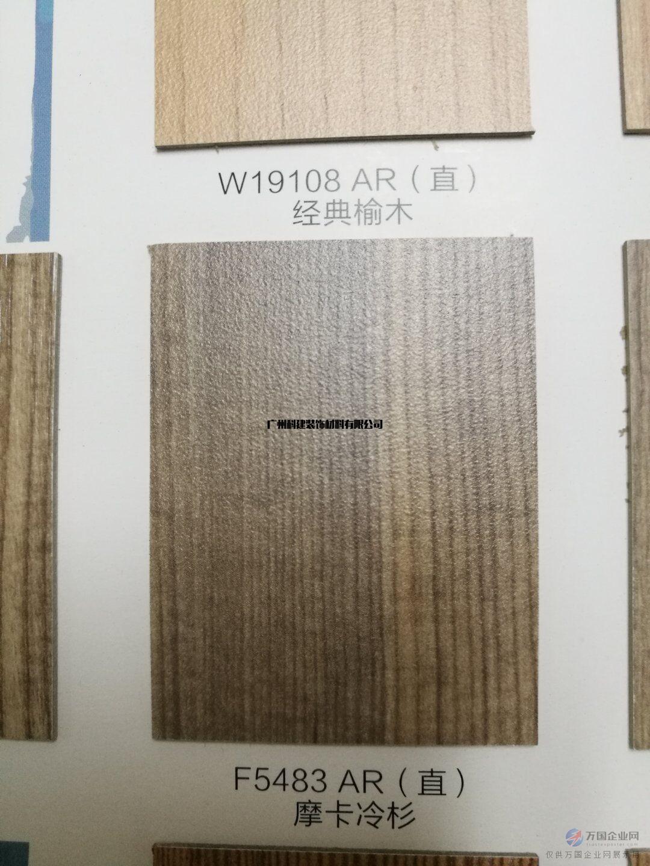 伊美家F5483摩卡冷杉防火板,富美家同款仿色耐火板