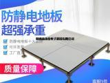 学校机房防静电地板厂家|机房专用防静电地板价格
