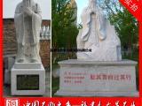批发石雕孔子 孔子行教像雕刻 名人伟人雕像专业制作