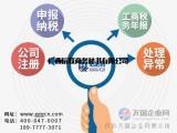 咕咕狗一站式办理公司注册、申报纳税、工商税务异常