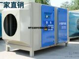 厂家供应废气处理设备uv光解废气处理 光氧催化设备环保设备