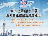 2018海外置业投资移民留学秋季展