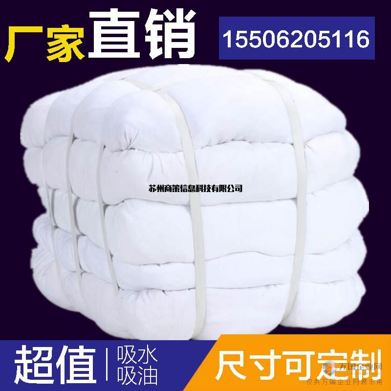 效果好的白色擦机布的厂家批发