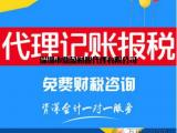深圳注册公司;代办个体营业执照;变更注销;申请一般纳税人