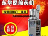 东华原常压双循环YJX20/2+1(50-250)E煎药机