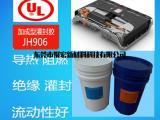 东莞市聚宏新材料科技电源灌封胶电池阻燃灌封胶电子模块灌封胶