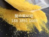 巩义絮凝剂之都聚合氯化铝聚丙烯酰胺聚合氯酸铁聚合氯化铝铁厂家