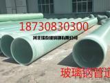 排污玻璃钢管道 污水玻璃钢管道 输水玻璃钢管道