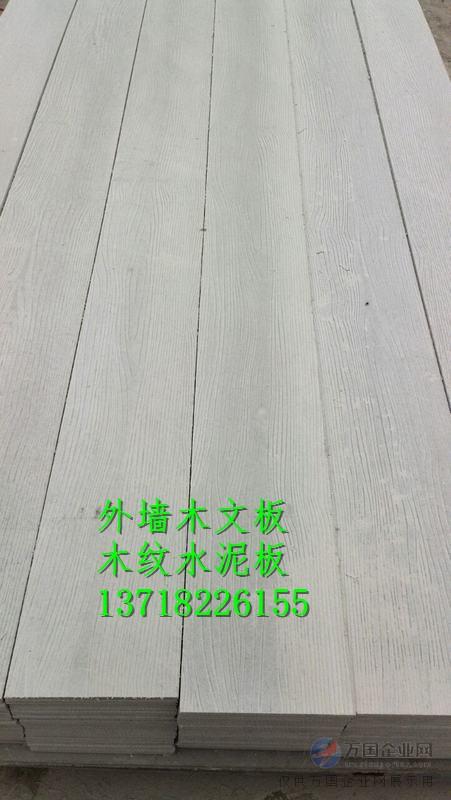 木纹水泥板厂家 (5)