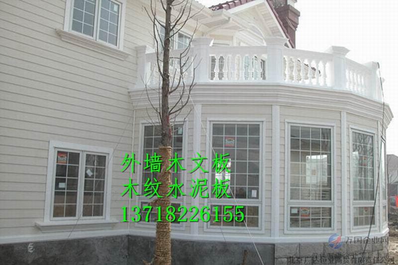 木纹水泥板厂家 (12)