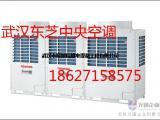 武汉东芝中央空调代理商,武汉东芝空调代理