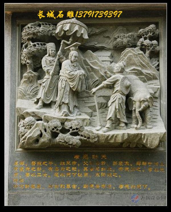 从二十四孝浮雕图片看石雕艺术图片