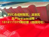 塑料瓦生产设备