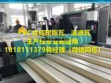 合成树脂瓦设备,树脂瓦机台,树脂瓦设备厂家