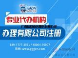 广西公司注册 咕咕狗提供无地址注册
