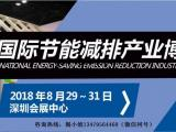 2018年第九届中国国际节能减排产业博览会