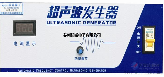 超声波发生器厂家直销