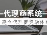 蔓之研代理商系统软件开发
