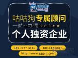 咕咕狗可提供个人独资注册 免费核名
