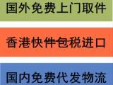 国际快件进口 原箱到货 香港包清关包税转运国内各地