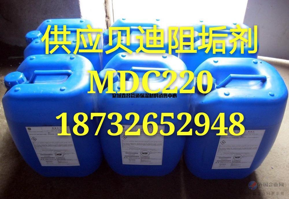 反渗透阻垢剂贝迪MDC220