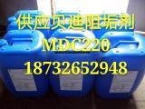 贝迪mdc220阻垢剂贝迪