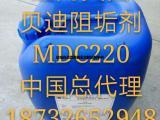 贝迪NDC220反渗透阻垢剂