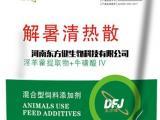 东方解暑清热散:家禽解暑降温、抗应激特效产品