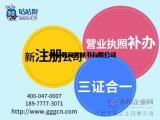 咕咕狗办理新注册公司、三证合一、营业执照补办