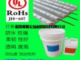 东莞市聚宏新材料科技灯饰透明灌封胶 灯条透明灌封胶厂家