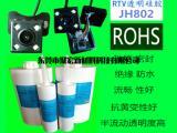东莞市聚宏新材料科技电子电器透明粘接密封胶 摄像头灌封胶厂家