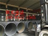 螺旋管生产厂家 钢护筒加工厂家 螺旋管价格