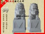 风水石雕狮子 镇宅石狮子雕刻 门口摆件石狮子