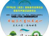 2018畜牧养殖设备展览会