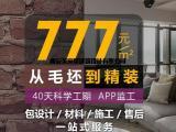 西安腾讯美家帮互联网一站式装修