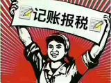 【会计服务】代办执照、代理记账,工商税务享受85折