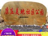小型景观石,大型刻字石,大型景观石刻字石场