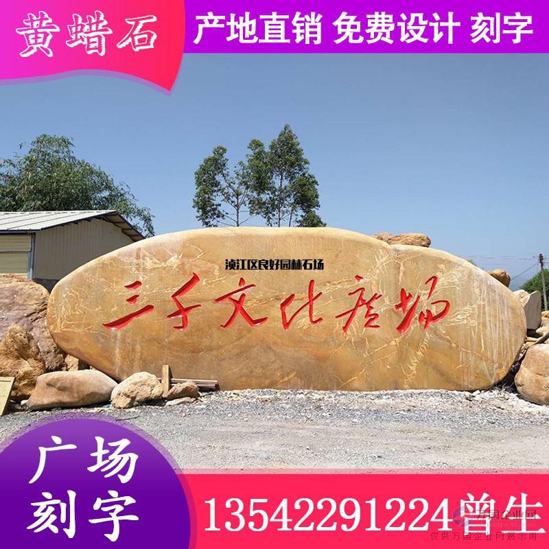 风景区刻字石,企业门口刻字石,大型刻字石厂家