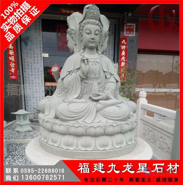三面观音石雕坐像