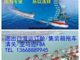 青岛优势货代公司推荐 海运订舱 报关 拖车 亚马逊物流