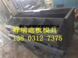 高速遮板钢模具生产模式