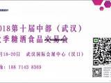2018武汉糖酒会暨武汉名酒展