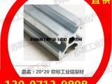 2020铝型材-欧标铝型材-流水线铝型材-铝型材生产厂家