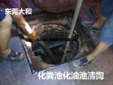 化粪池清理,东莞化粪池清掏,东莞化油池清掏
