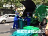 垃圾清运,东莞物业垃圾清运,东莞小区垃圾清运,市政垃圾清运