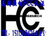 深圳RFID高频阅读器fcc认证周期