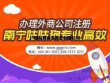 咕咕狗为您办理良庆区外商公司注册